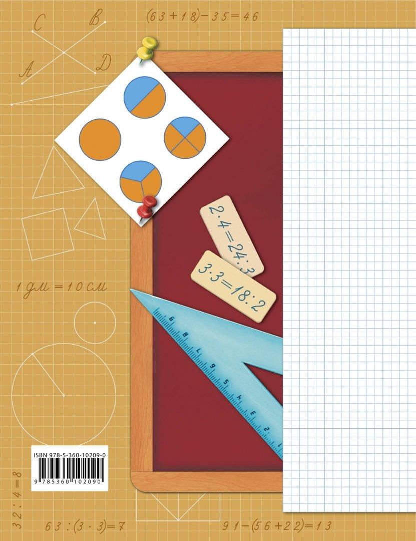 Иллюстрация 1 из 2 для Математика. 2 класс. Тетрадь для контрольных работ. ФГОС - Рудницкая, Юдачева | Лабиринт - книги. Источник: Лабиринт