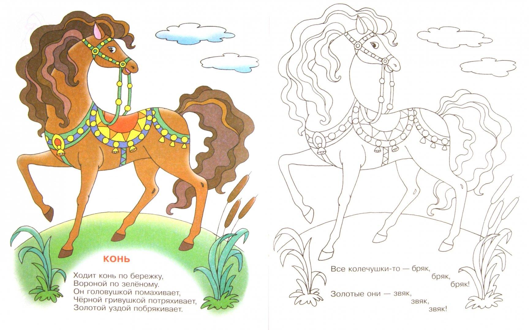 Иллюстрация 1 из 14 для Ладушки. Книжка-раскраска | Лабиринт - книги. Источник: Лабиринт