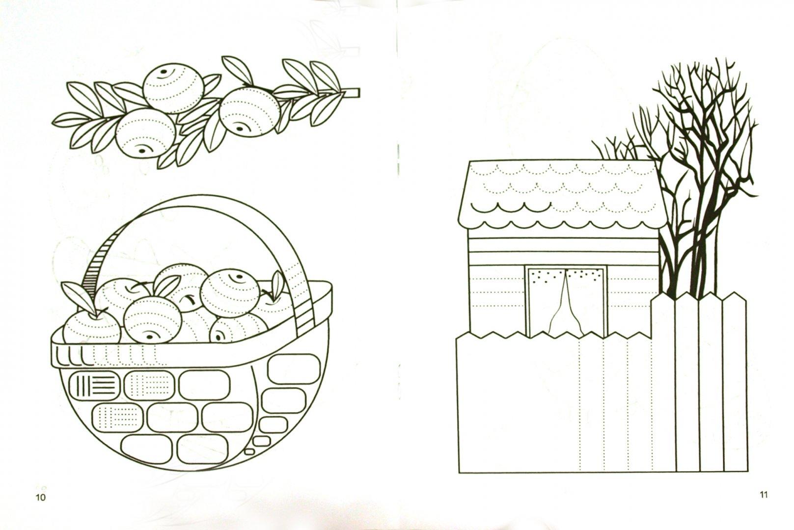 Иллюстрация 1 из 13 для Штриховка №2. Тетрадь-раскраска ...