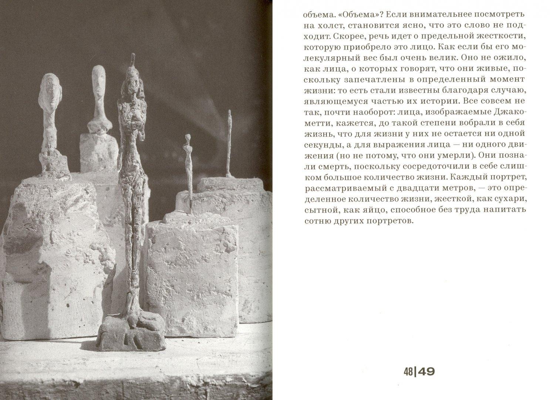 Иллюстрация 1 из 15 для Мастерская Альберто Джакометти - Жан Жене | Лабиринт - книги. Источник: Лабиринт