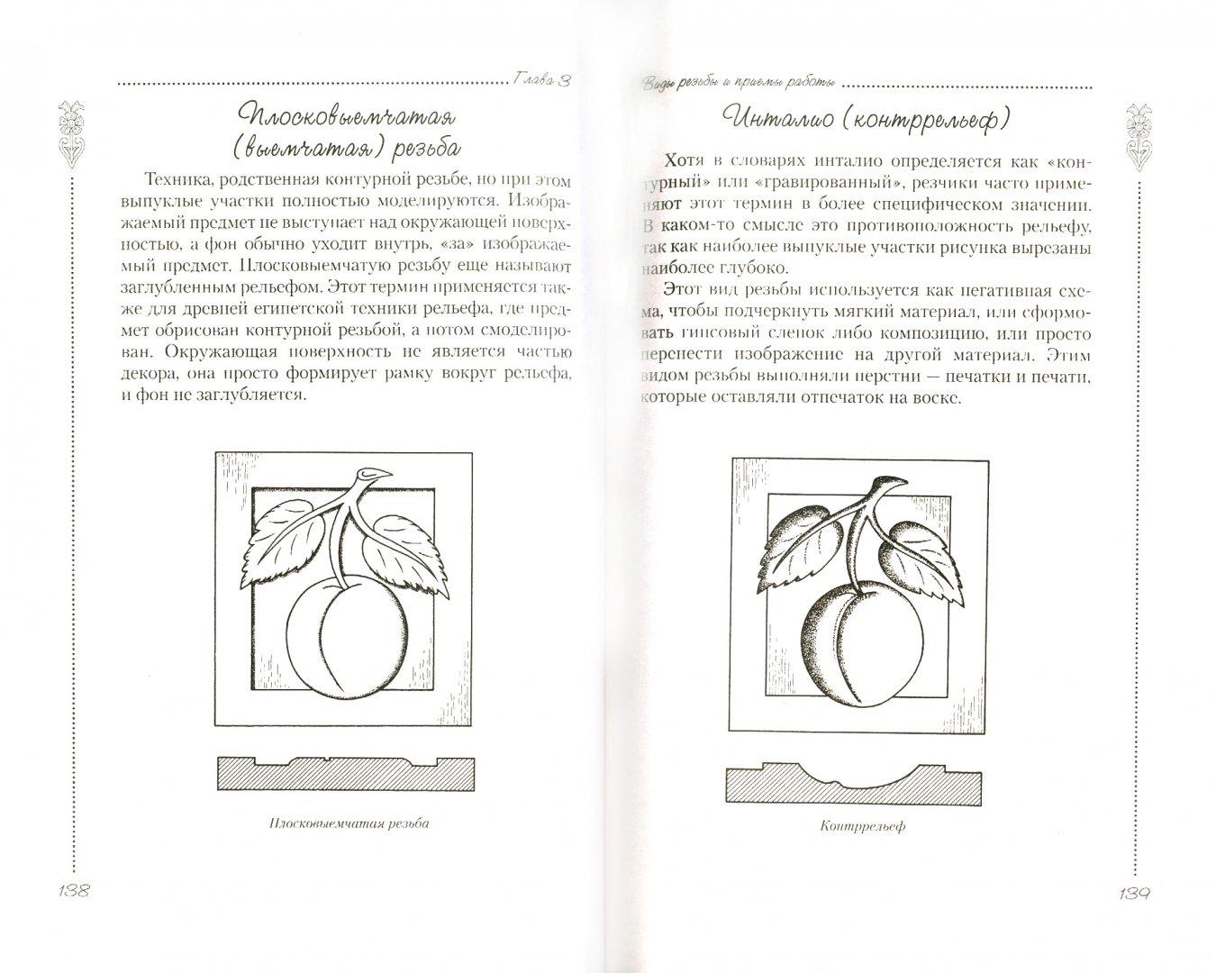 Иллюстрация 1 из 17 для Резьба по дереву   Лабиринт - книги. Источник: Лабиринт