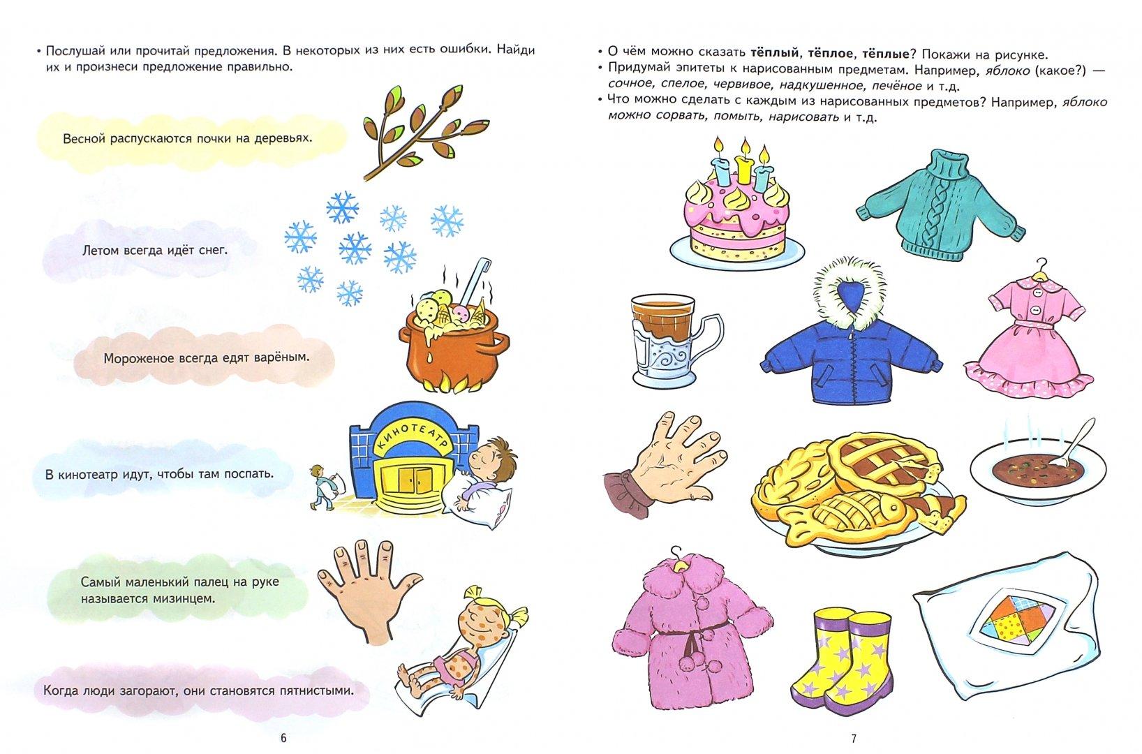 Надписями, игры в картинках для детей 5-6 лет