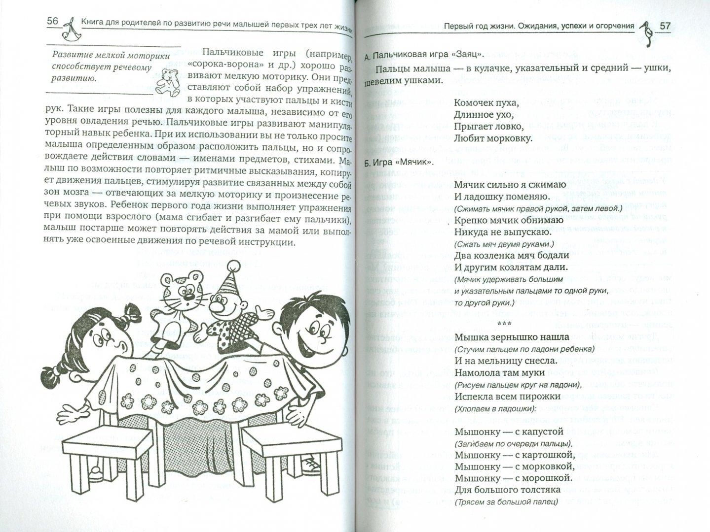 Иллюстрация 1 из 10 для Книга для родителей по развитию речи малышей первых трех лет жизни - Ляксо, Фролова | Лабиринт - книги. Источник: Лабиринт