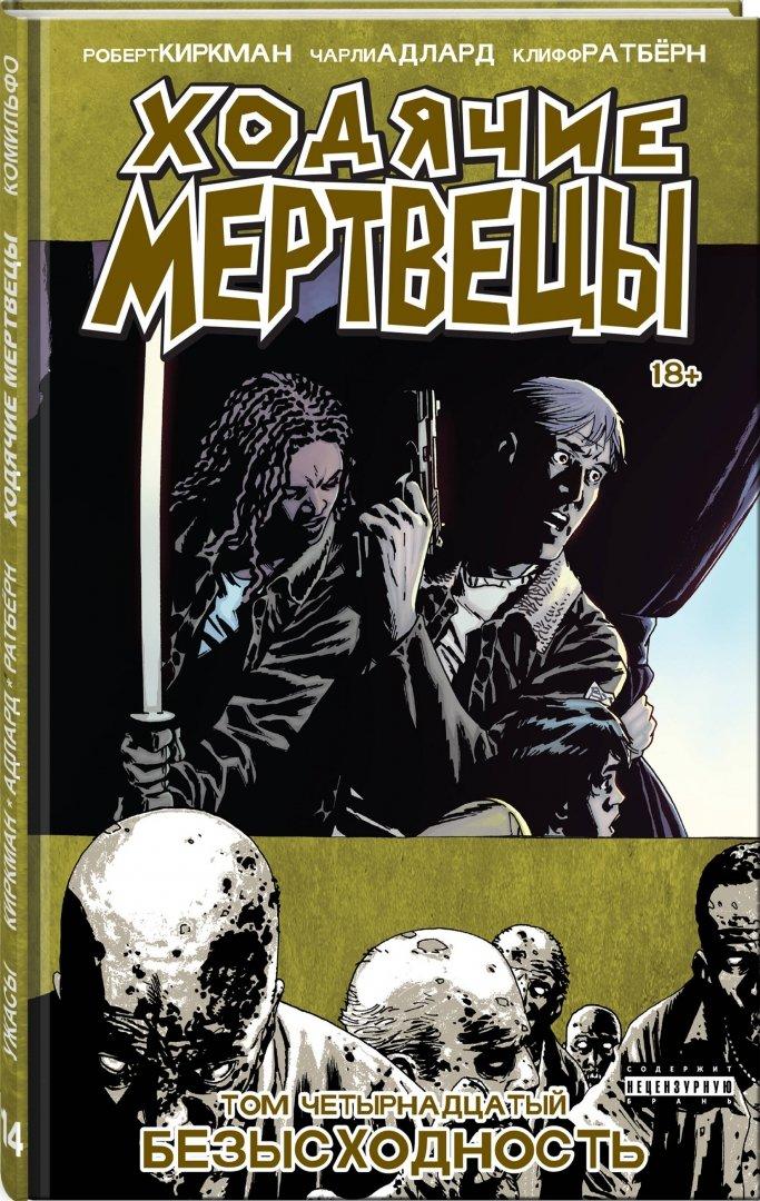 Иллюстрация 1 из 21 для Ходячие Мертвецы. Том 14 - Роберт Киркман | Лабиринт - книги. Источник: Лабиринт
