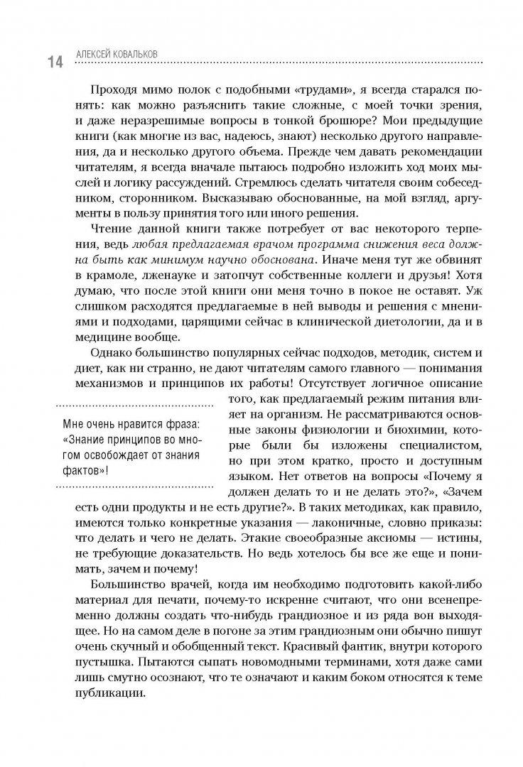 Иллюстрация 3 из 34 для Минус размер. Новая безопасная экспресс-диета - Алексей Ковальков | Лабиринт - книги. Источник: Лабиринт