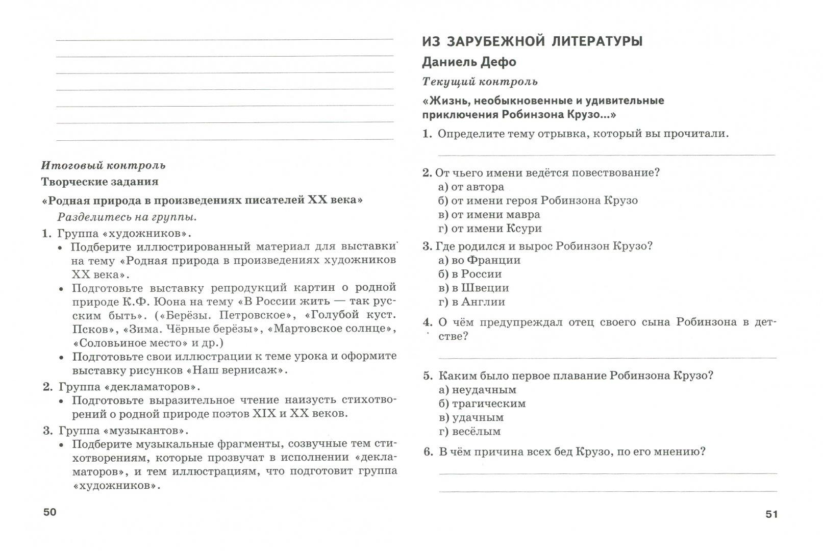Иллюстрация 1 из 4 для Литература. 5 класс. Текущий и итоговый контроль. В 2 частях. Часть 2. ФГОС - Корниенко, Межуева, Филиппова   Лабиринт - книги. Источник: Лабиринт