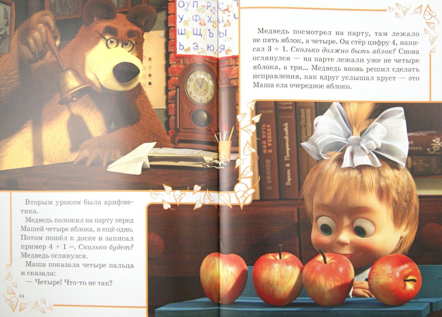 Иллюстрация 1 из 15 для Маша и Медведь. Истории про Машу и Медведя - Нина Иманова | Лабиринт - книги. Источник: Лабиринт