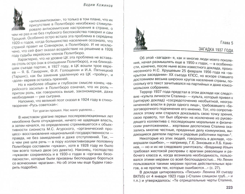 Иллюстрация 1 из 25 для Правда сталинских репрессий - Вадим Кожинов | Лабиринт - книги. Источник: Лабиринт