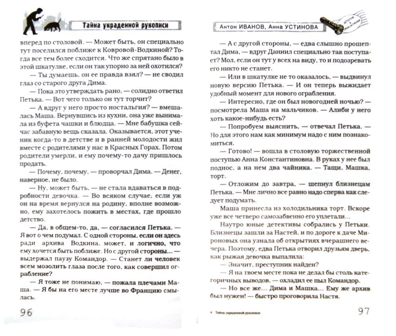 Иллюстрация 1 из 6 для Тайна украденной рукописи - Иванов, Устинова   Лабиринт - книги. Источник: Лабиринт