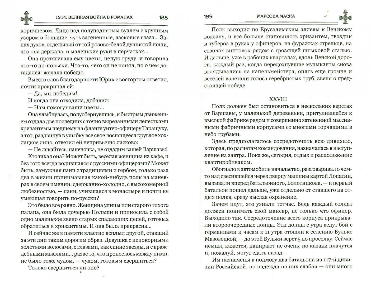 Иллюстрация 1 из 23 для Марсова маска - Николай Белогорский | Лабиринт - книги. Источник: Лабиринт