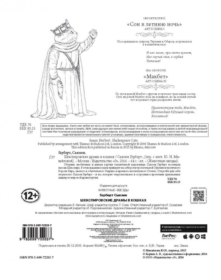 Иллюстрация 1 из 39 для Шекспировские драмы в кошках - Сьюзен Герберт | Лабиринт - книги. Источник: Лабиринт