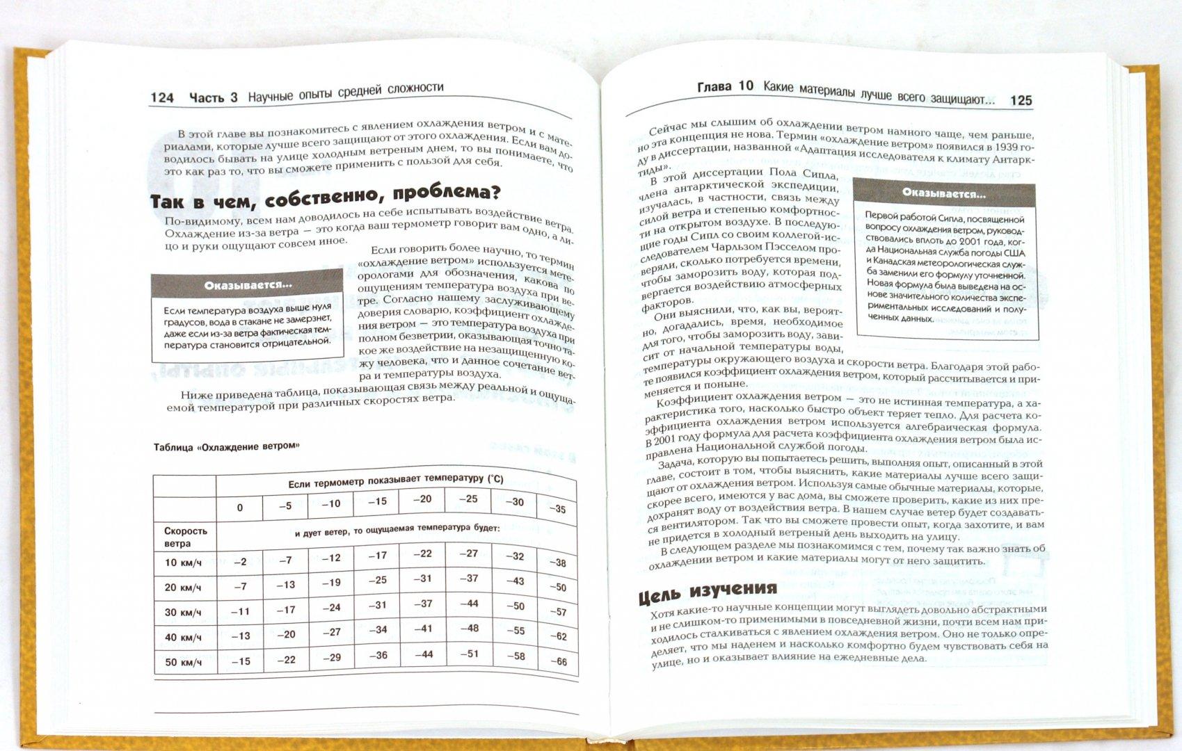 Иллюстрация 1 из 6 для Увлекательные опыты. Биология, физика, химия, науки о Земле - О`Лири, Шелли   Лабиринт - книги. Источник: Лабиринт