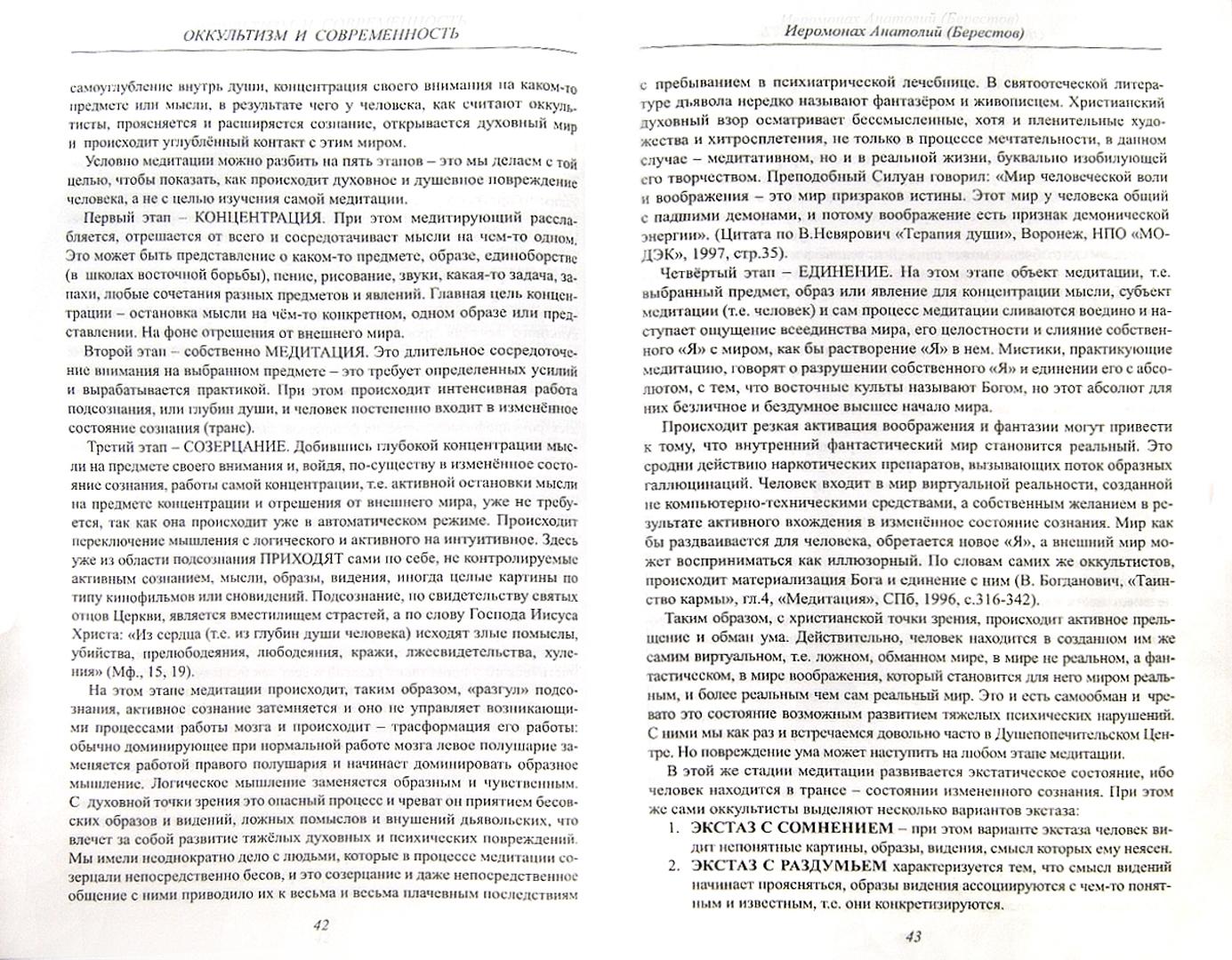Иллюстрация 1 из 16 для Так говорит Господь Бог. Оккультизм и современность - Игумен, Крапивин | Лабиринт - книги. Источник: Лабиринт