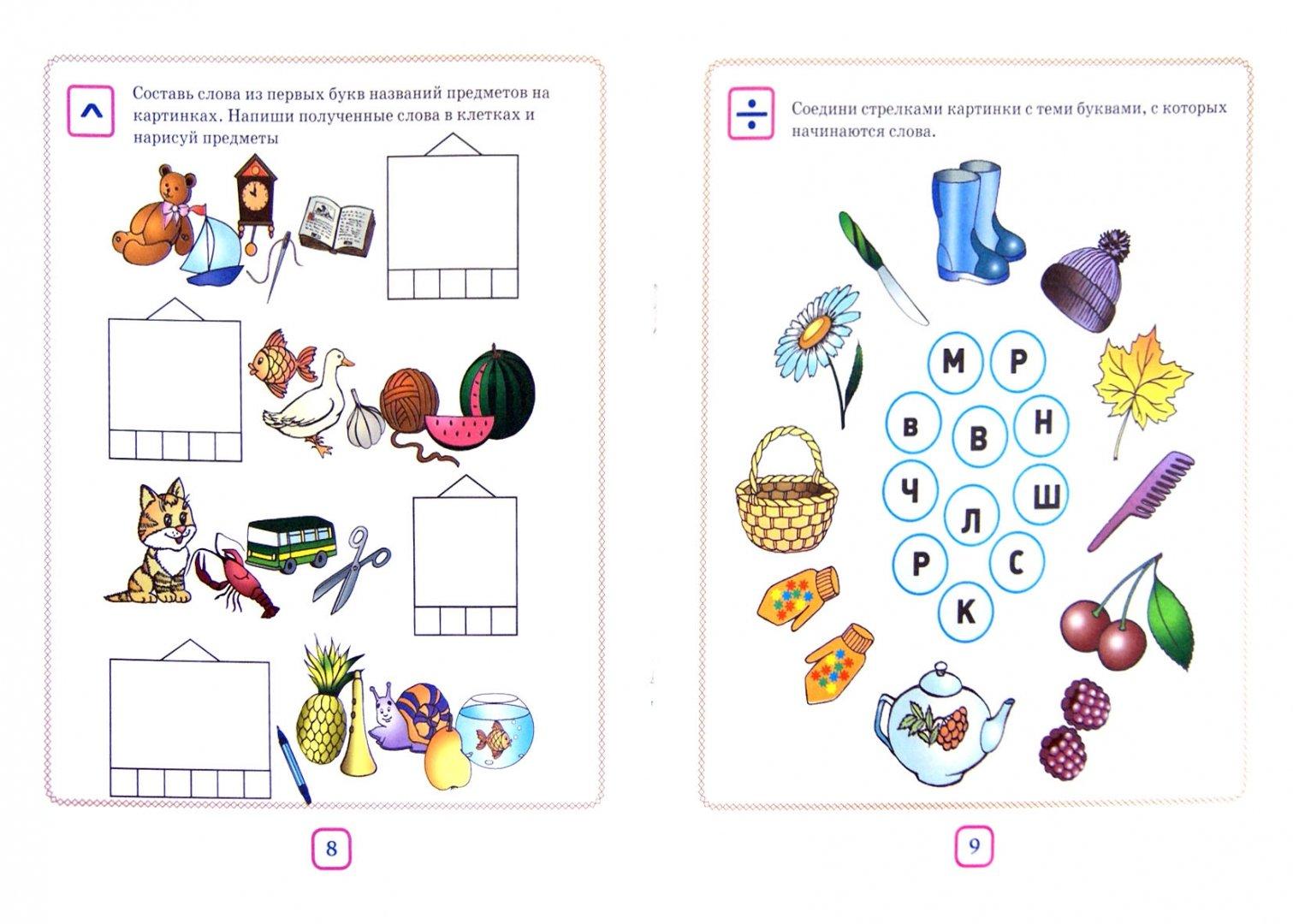 Логические задания для начальных классов картинки