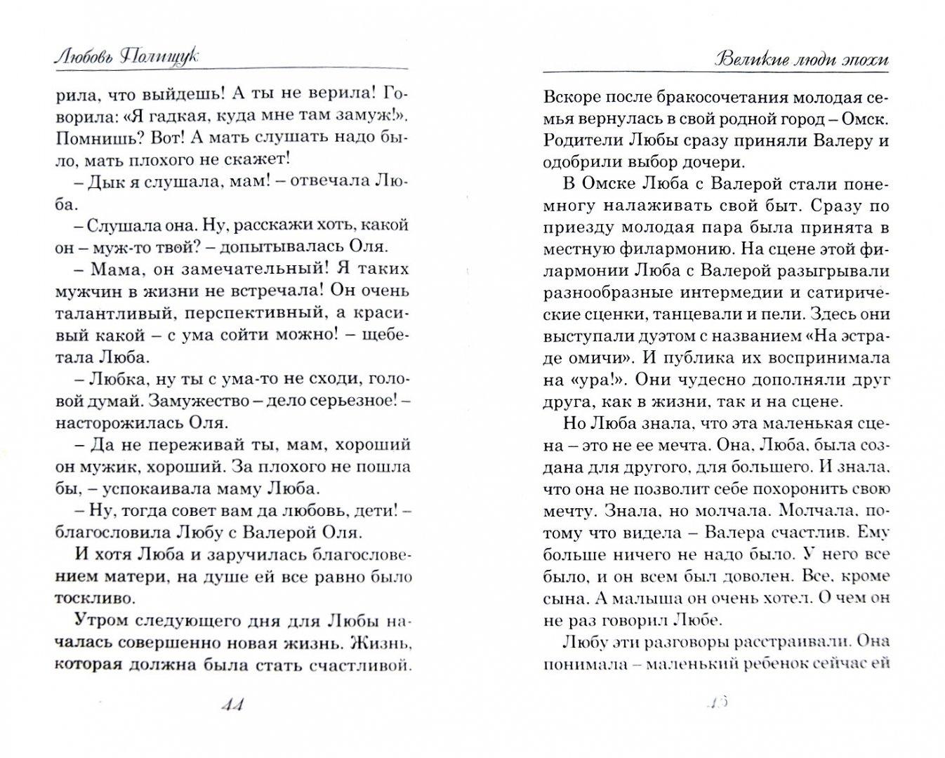 Иллюстрация 1 из 8 для Любовь Полищук - Анна Ярошевская | Лабиринт - книги. Источник: Лабиринт