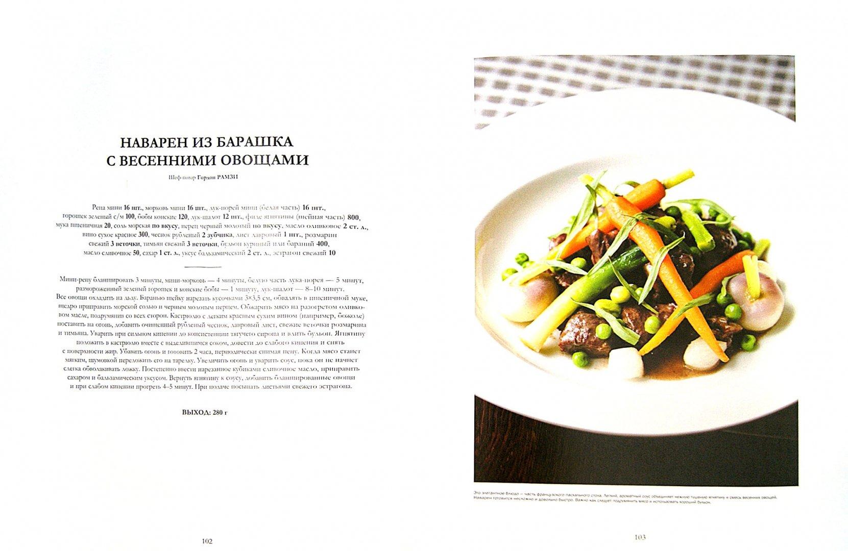 Иллюстрация 1 из 11 для Мясо. Галерея современного кулинарного искусства | Лабиринт - книги. Источник: Лабиринт