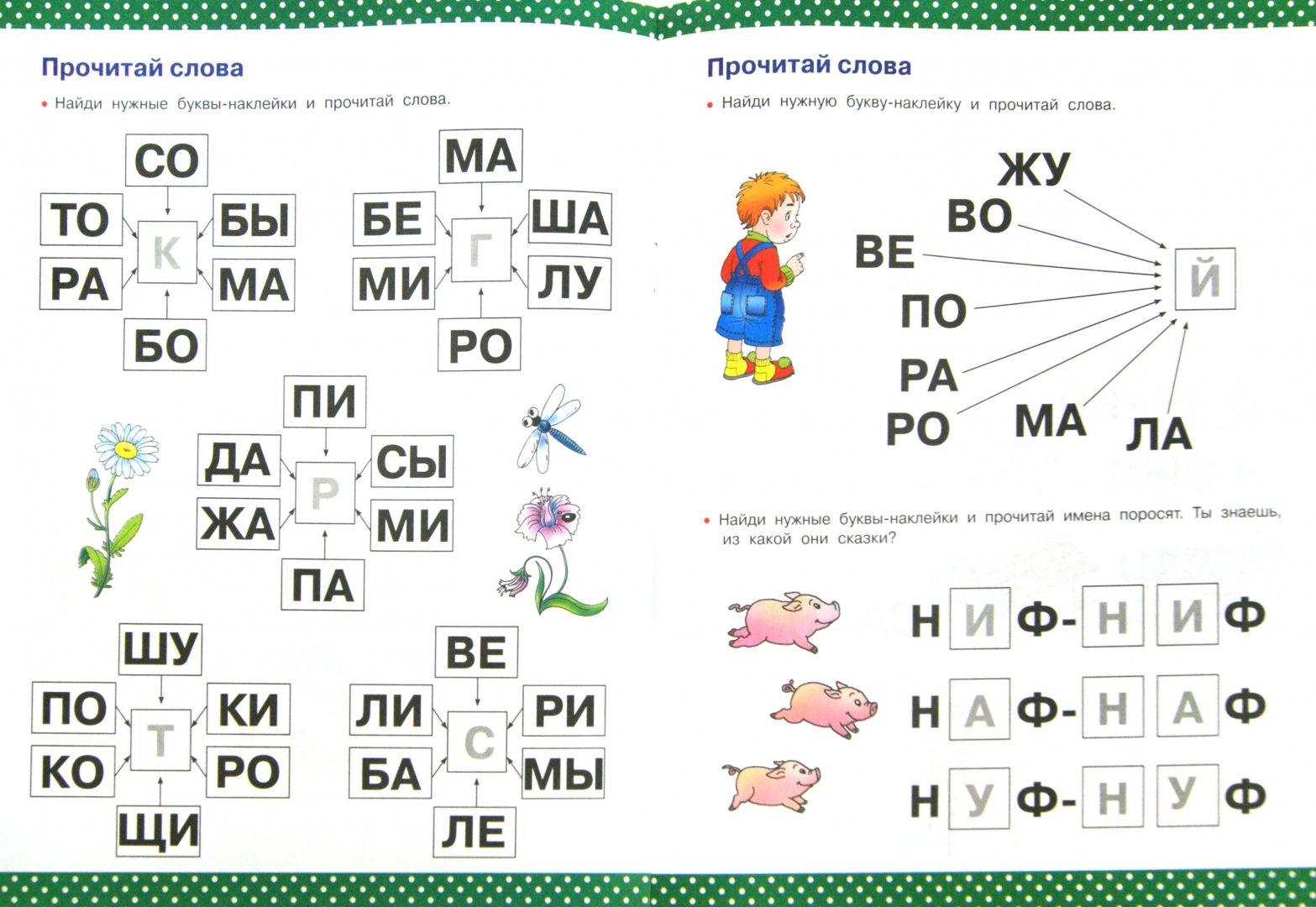 самки чтение по слогам в картинках презентация компьютере