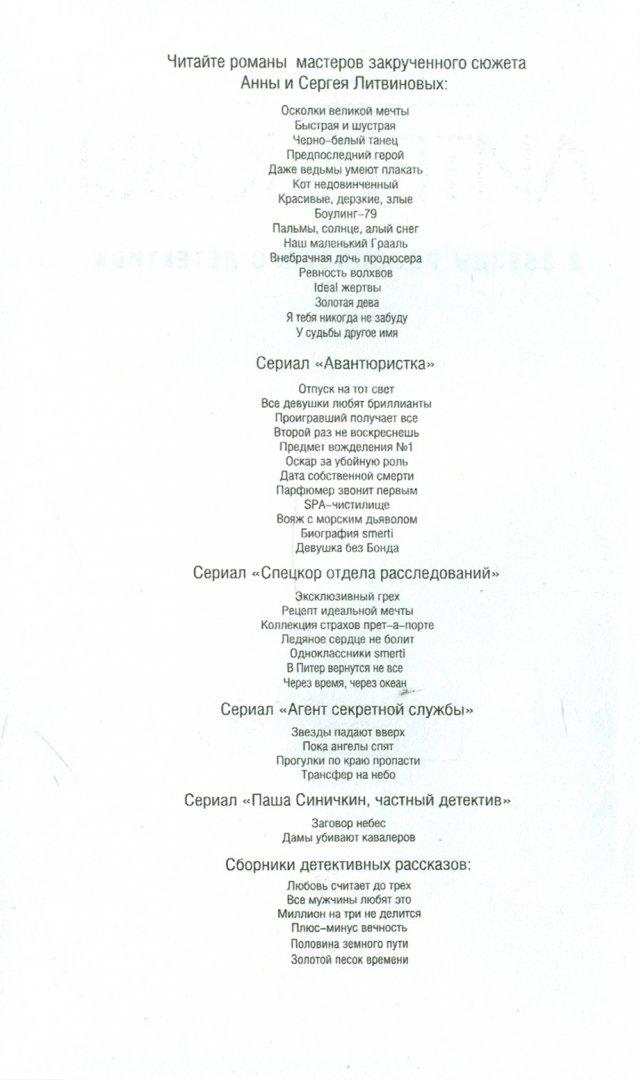 Иллюстрация 1 из 22 для У судьбы другое имя - Литвинова, Литвинов | Лабиринт - книги. Источник: Лабиринт