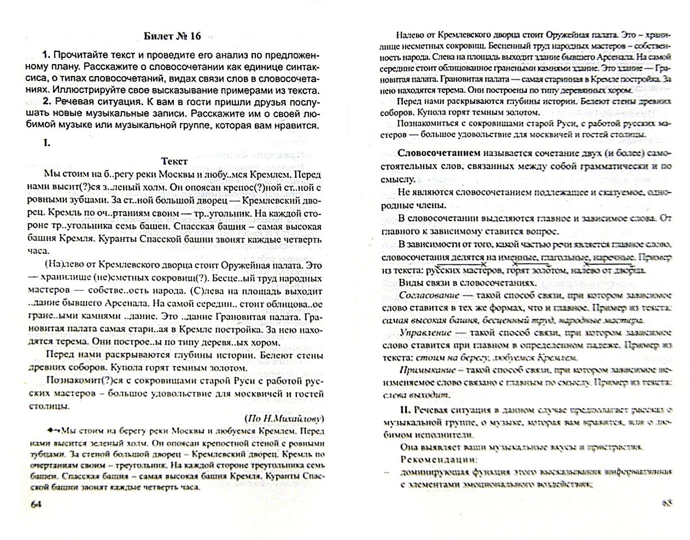 Иллюстрация 2 из 2 для Русский язык. 9 класс. Ответы на экзаменационные билеты - Козлова, Никулина | Лабиринт - книги. Источник: Лабиринт