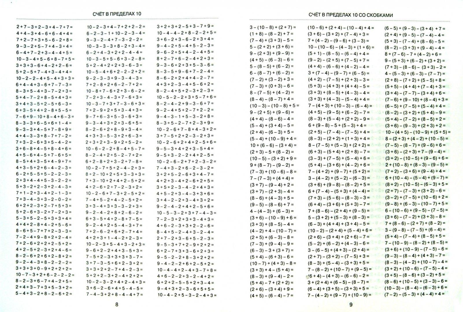Иллюстрация 1 из 6 для Математика. 1 класс. Цепочки примеров. Счет в пределах 20 - Узорова, Нефедова   Лабиринт - книги. Источник: Лабиринт
