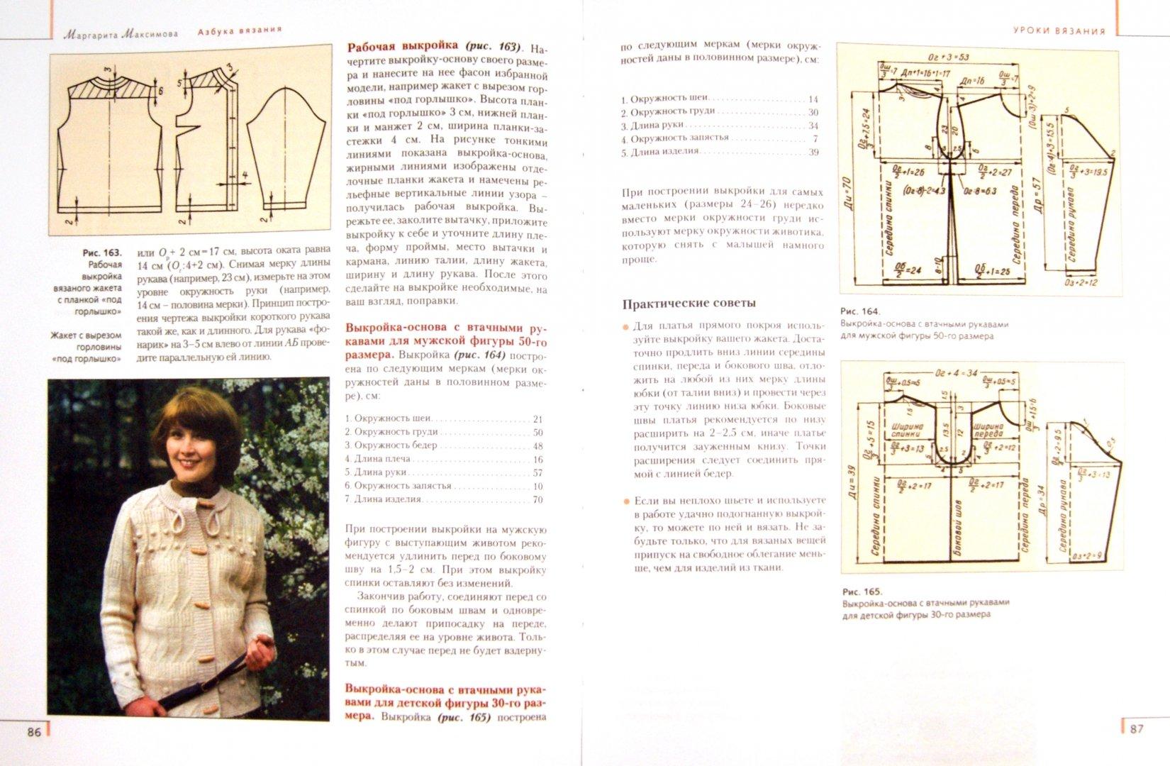 Иллюстрация 1 из 12 для Азбука вязания - Маргарита Максимова   Лабиринт - книги. Источник: Лабиринт