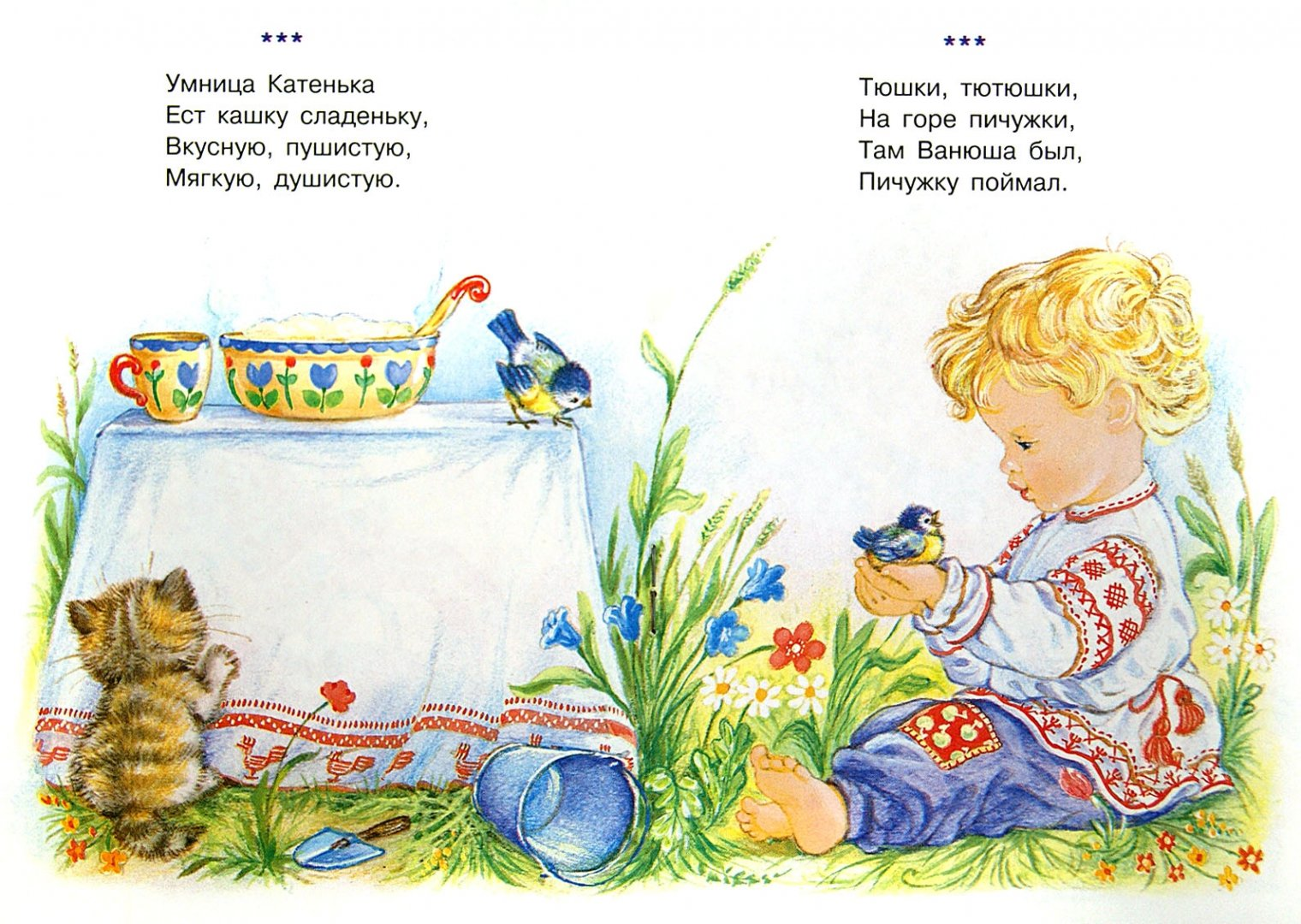 Иллюстрация 1 из 30 для Ах ты, моя деточка! | Лабиринт - книги. Источник: Лабиринт