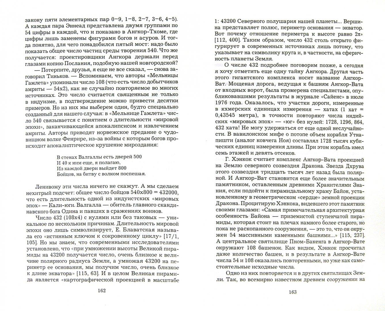 Иллюстрация 1 из 25 для Код Семисвечника - Лев Полушкин   Лабиринт - книги. Источник: Лабиринт