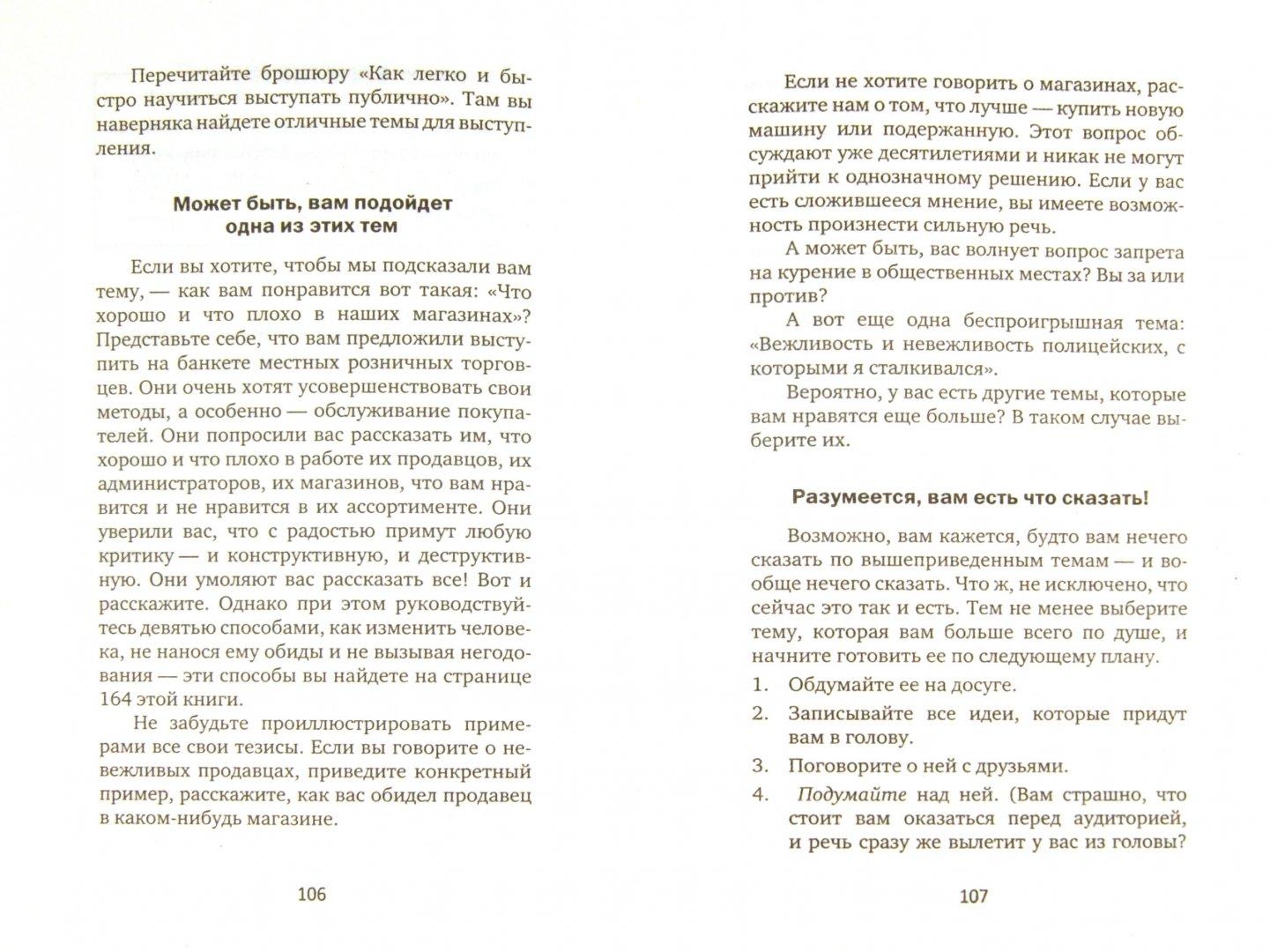 Иллюстрация 1 из 8 для Книга-тренер убеждения, умения влиять на людей и приобретать друзей - Дейл Карнеги | Лабиринт - книги. Источник: Лабиринт