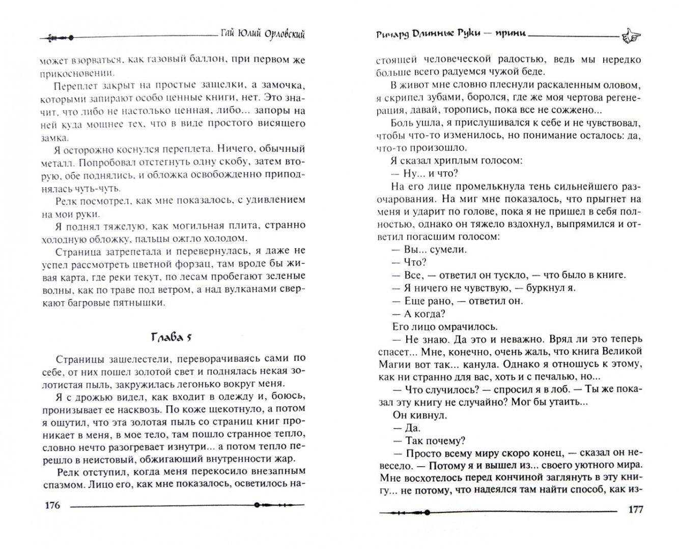 Иллюстрация 1 из 23 для Ричард Длинные Руки - принц - Гай Орловский | Лабиринт - книги. Источник: Лабиринт