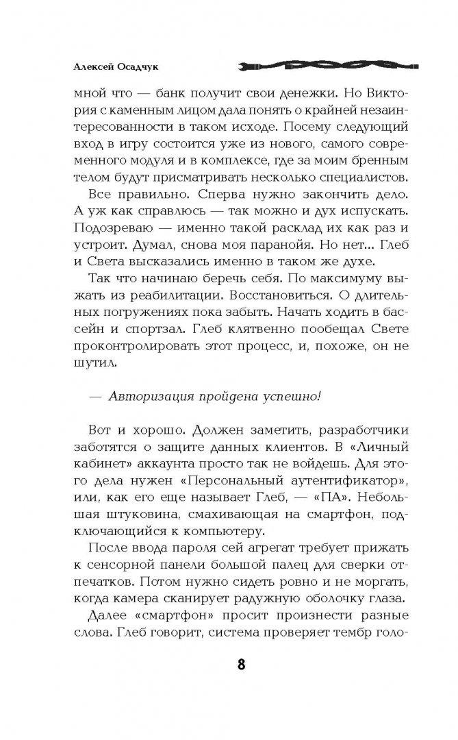 зазеркалье книга третья город энанов