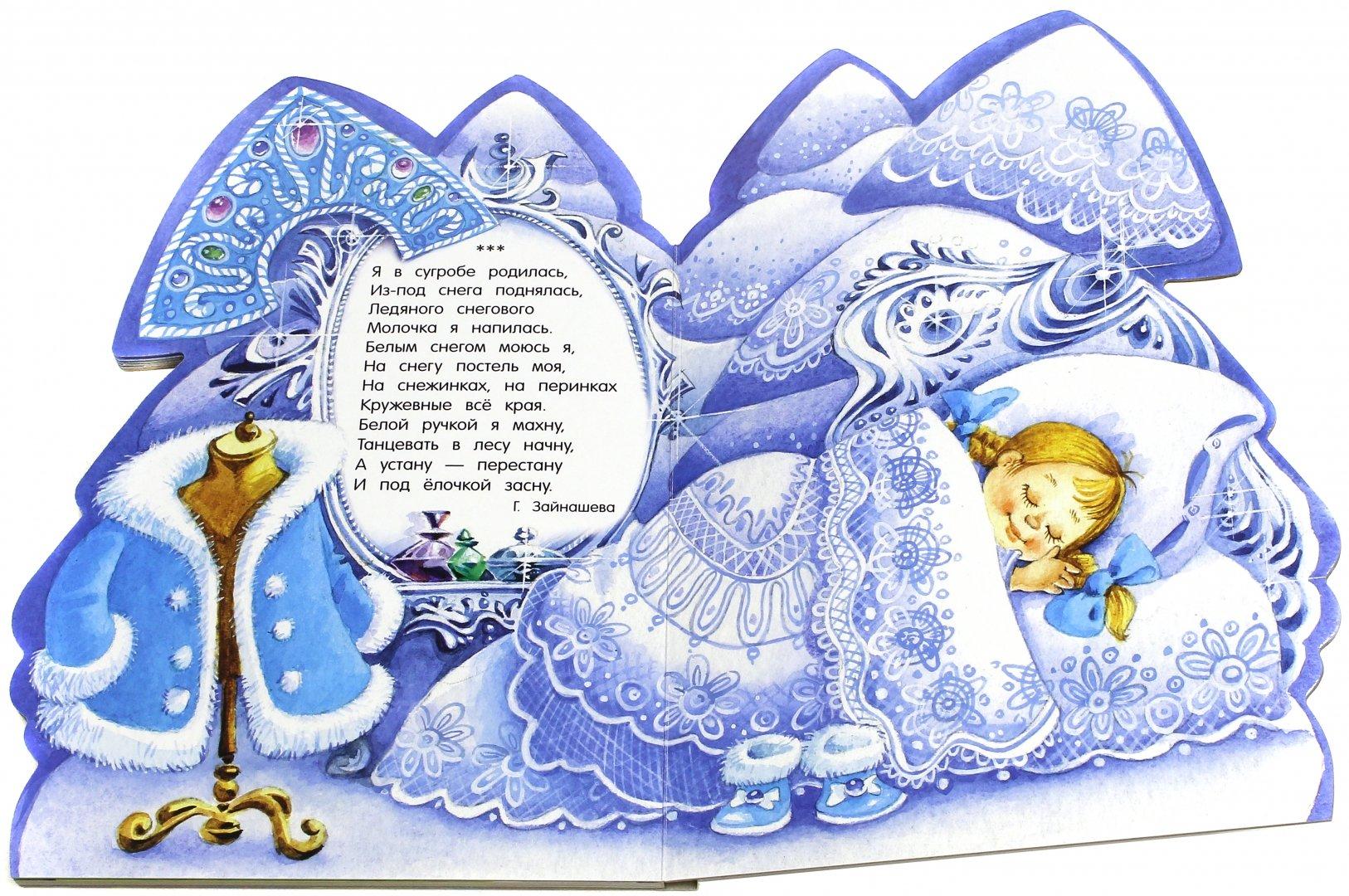 новогодние стихи снегурочке