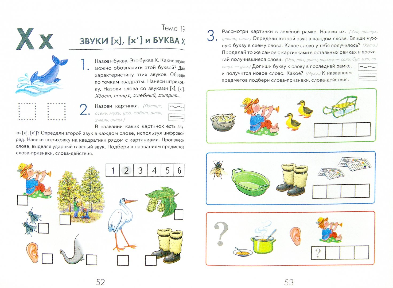 Иллюстрация 1 из 31 для Игровой букварь для детей 5-7 лет с речевыми нарушениями. Обучение чтению по методике Г.А. Каше - Тамара Ильина | Лабиринт - книги. Источник: Лабиринт