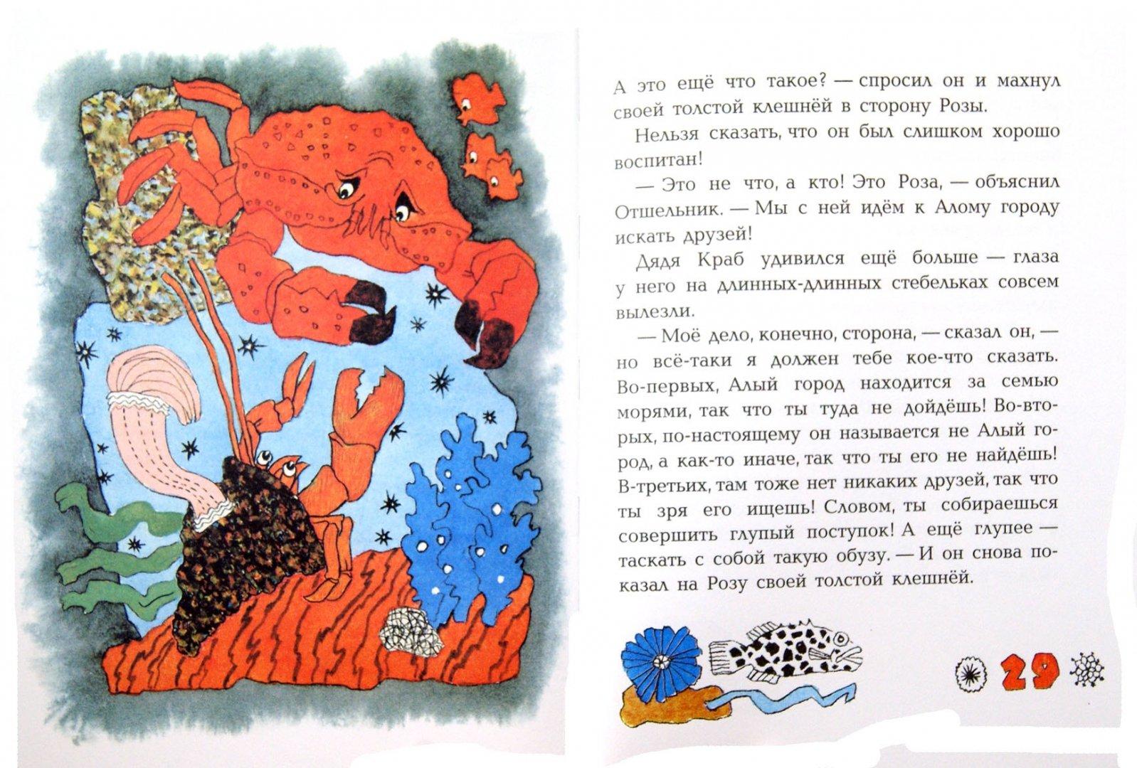 Иллюстрация 1 из 25 для Отшельник и роза - Борис Заходер | Лабиринт - книги. Источник: Лабиринт