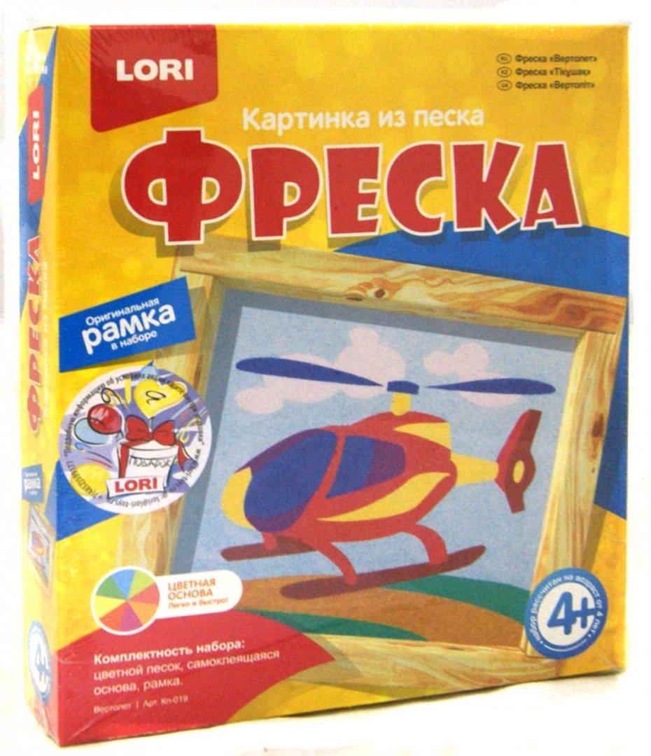 Иллюстрация 1 из 12 для Вертолёт (Кп-019)   Лабиринт - игрушки. Источник: Лабиринт
