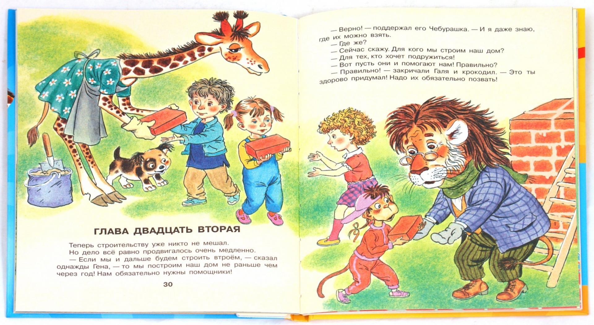 Иллюстрация 1 из 2 для Крокодил Гена и его друзья. Книга вторая. Крокодил Гена - Эдуард Успенский | Лабиринт - книги. Источник: Лабиринт