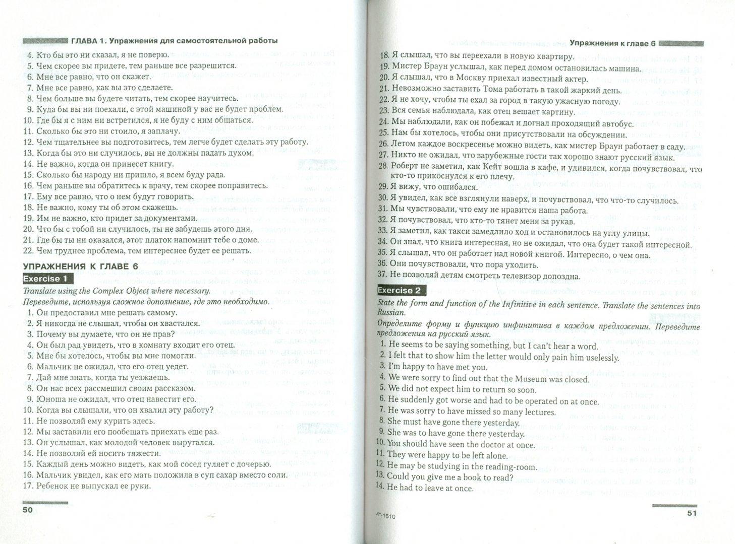 Иллюстрация 1 из 23 для Грамматика английского языка. Упражнения с ключами. Учебное пособие - Татьяна Цветкова | Лабиринт - книги. Источник: Лабиринт