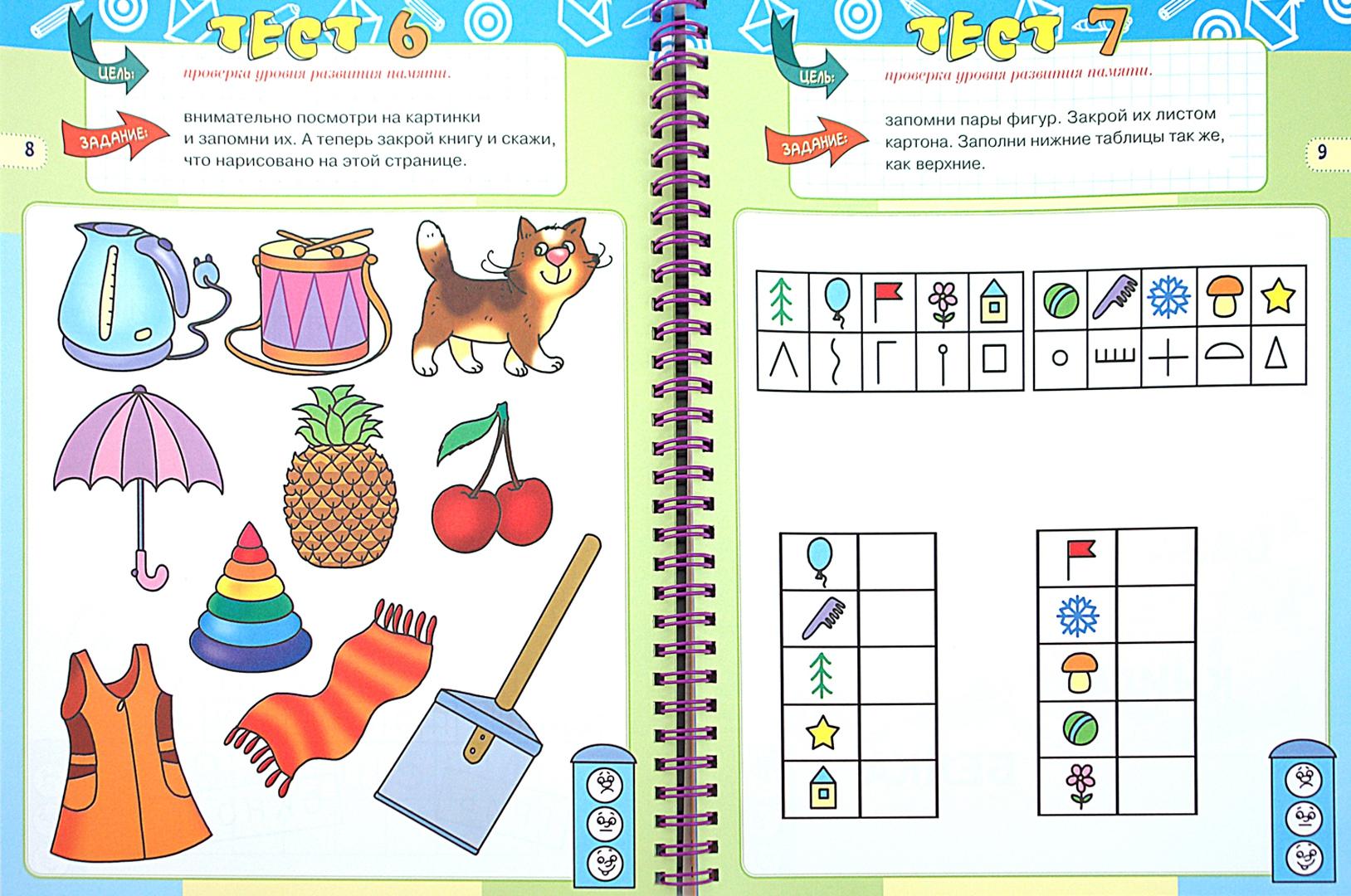 Познавательные картинки для детей 6-7 лет