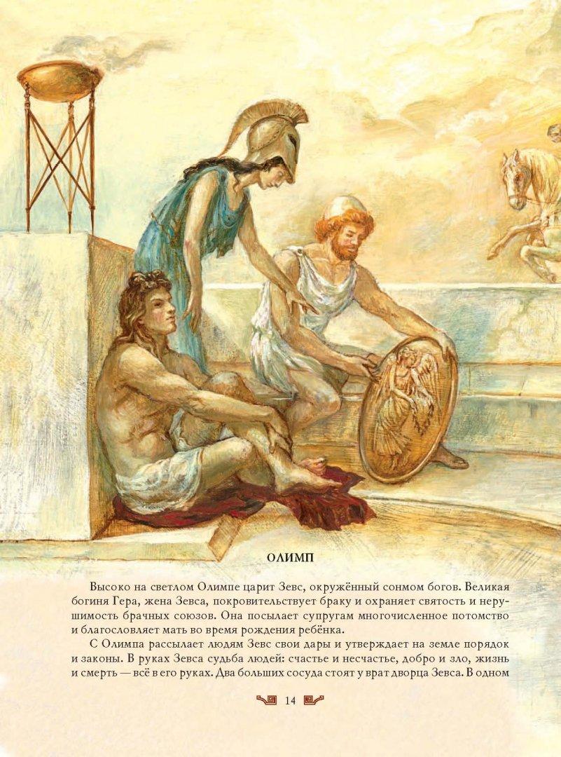 Мифы древней греции книга с иллюстрациями