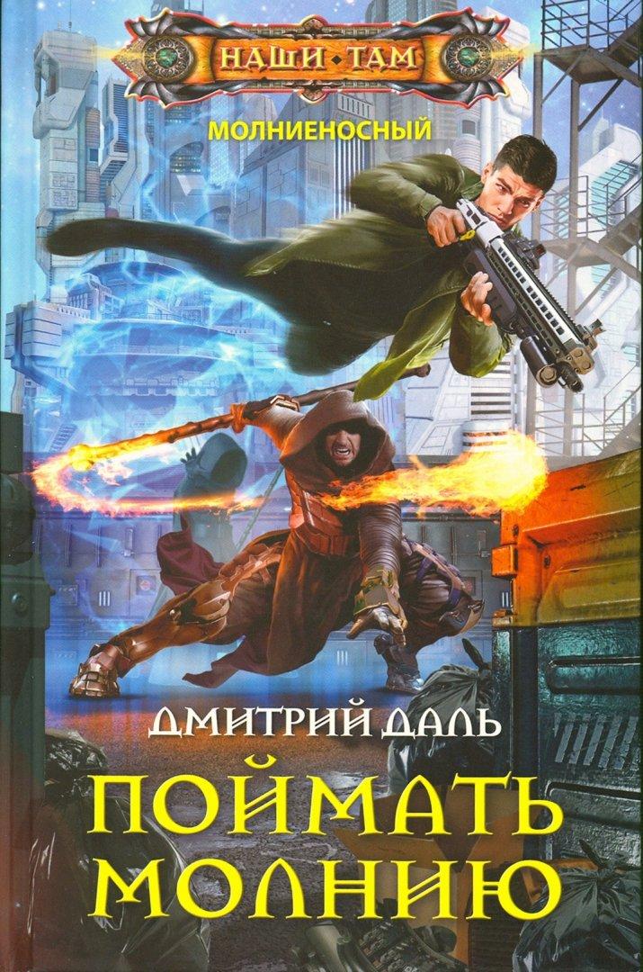 Иллюстрация 1 из 8 для Поймать молнию - Дмитрий Даль   Лабиринт - книги. Источник: Лабиринт