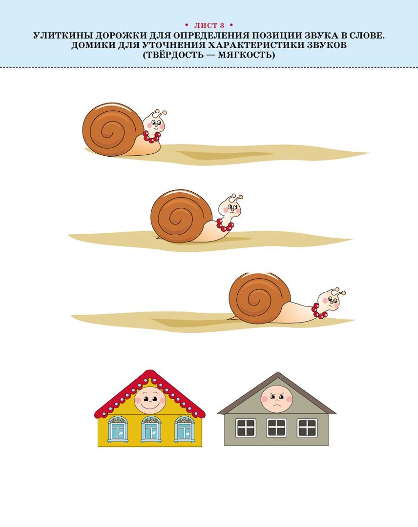 Иллюстрация 4 из 10 для Логопедическое лото в картинках - Татьяна Ткаченко | Лабиринт - книги. Источник: Лабиринт