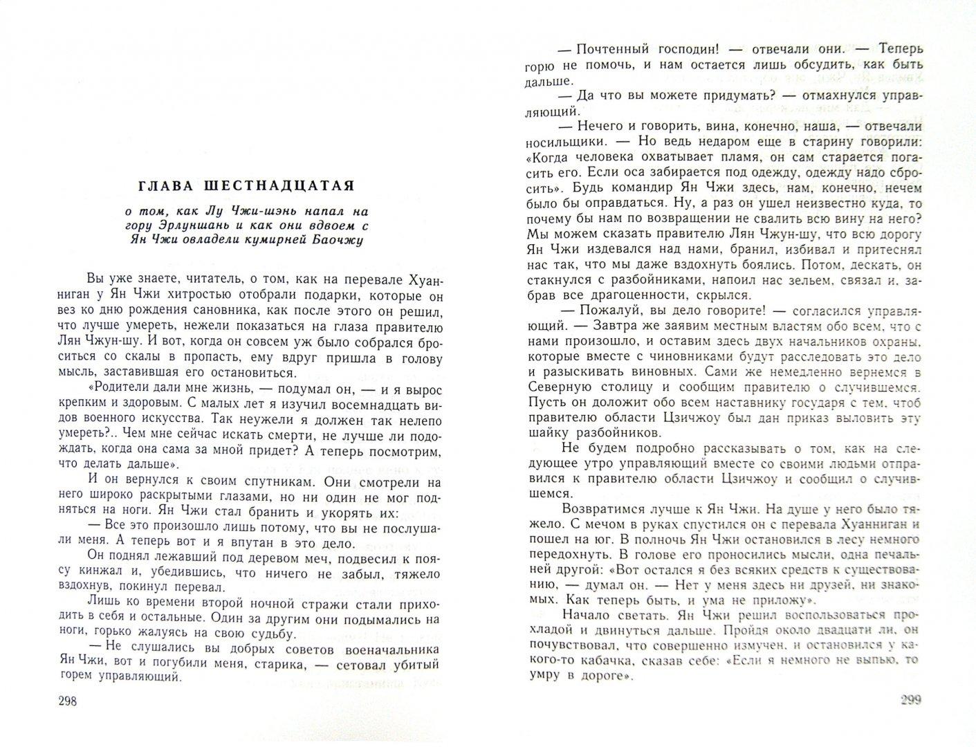 Иллюстрация 1 из 6 для Речные заводи. Том 1. Роман в двух томах - Най-ань Ши   Лабиринт - книги. Источник: Лабиринт