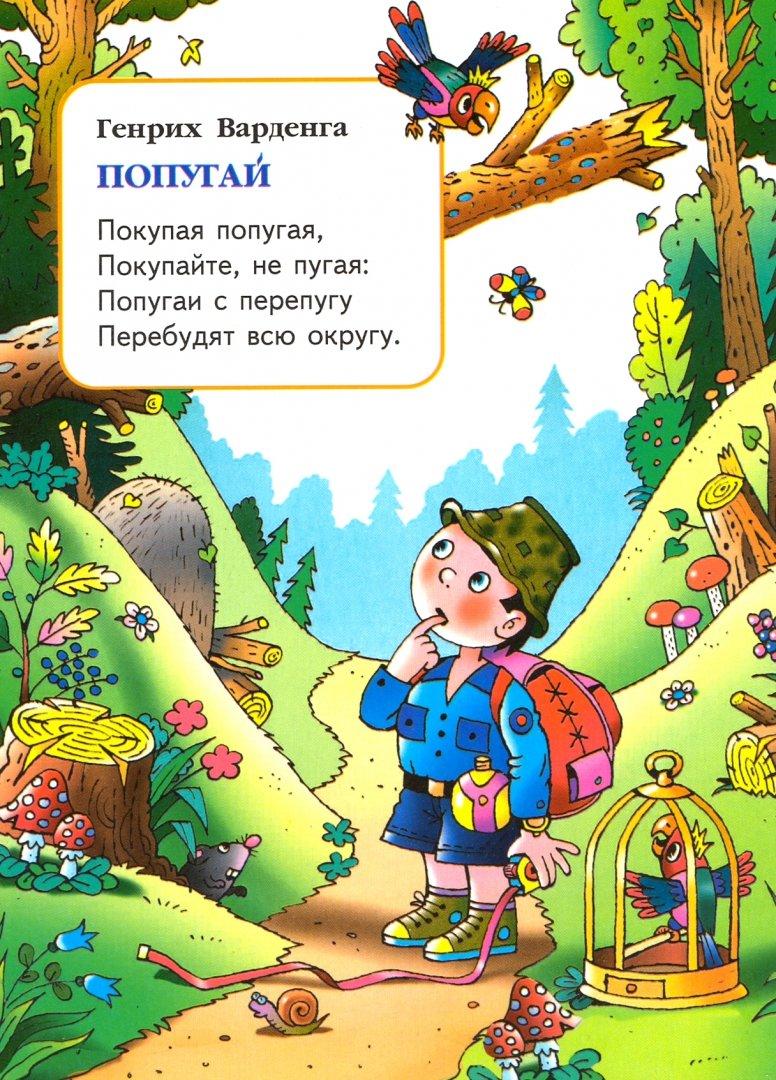 Иллюстрация 1 из 10 для Кукушка кукушонку купила капюшон. Скороговорки - Варденга, Демьянов, Грахов | Лабиринт - книги. Источник: Лабиринт