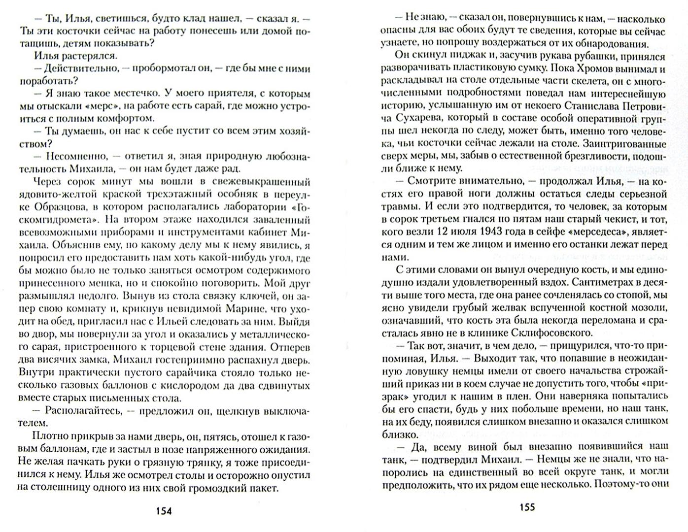 Иллюстрация 1 из 14 для Посланник смерти - Александр Косарев | Лабиринт - книги. Источник: Лабиринт