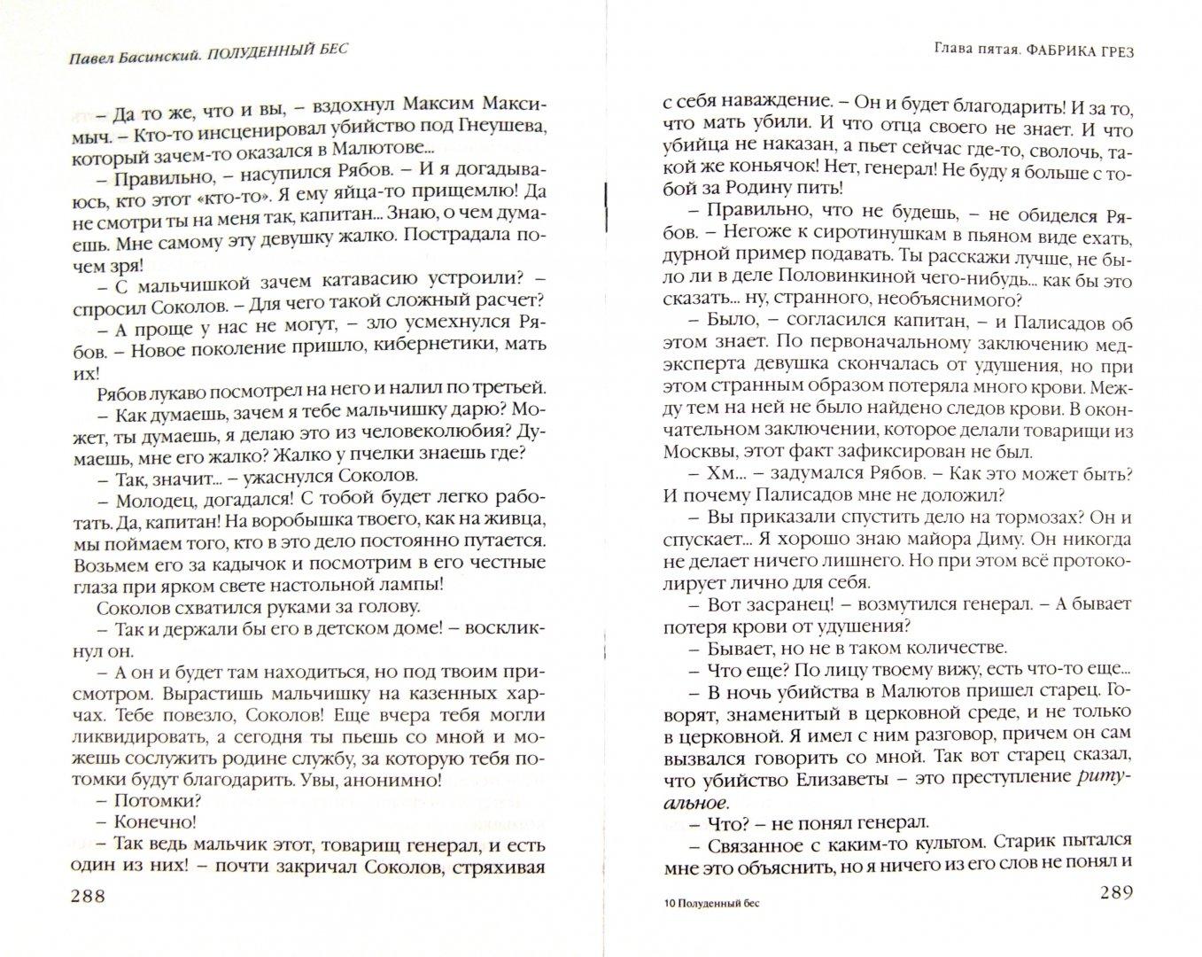 Иллюстрация 1 из 16 для Полуденный бес, или жизнь и приключения Джона - Павел Басинский | Лабиринт - книги. Источник: Лабиринт