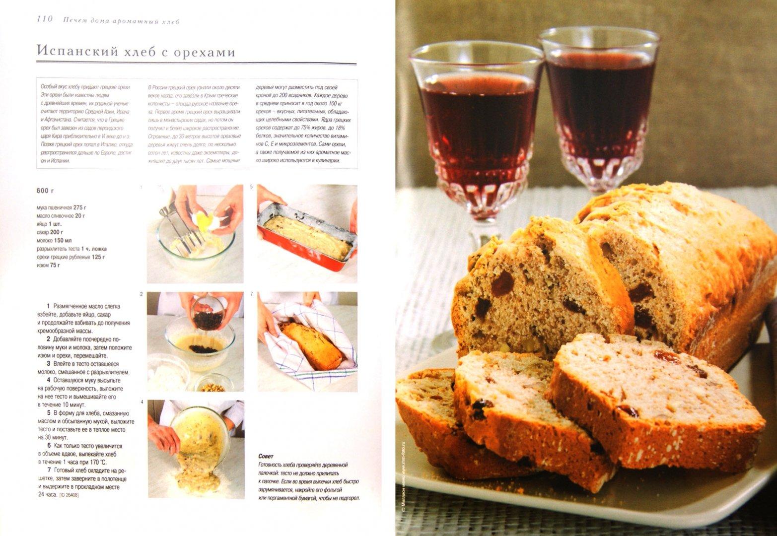 Иллюстрация 1 из 23 для Домашний хлеб   Лабиринт - книги. Источник: Лабиринт