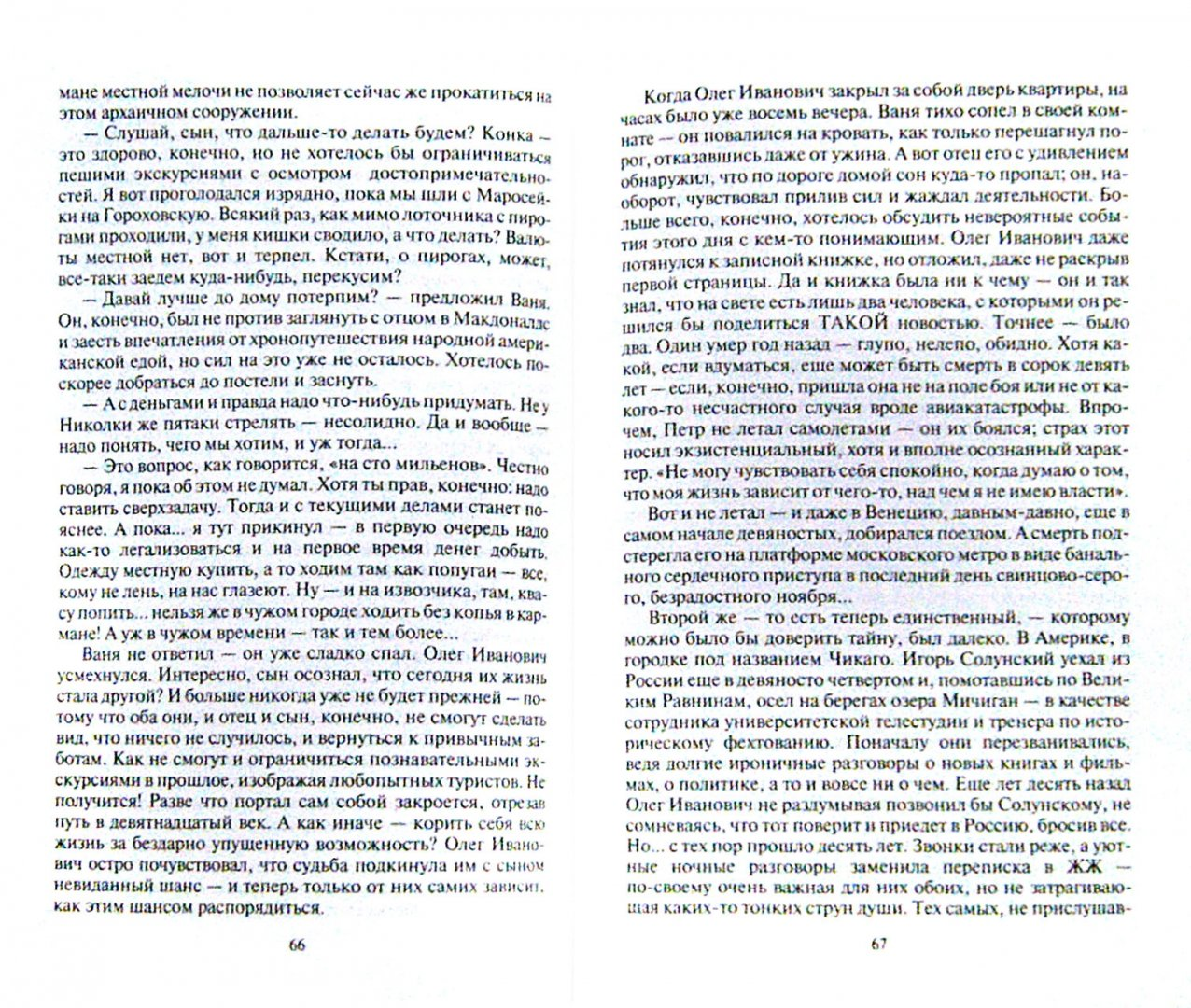 Иллюстрация 1 из 13 для Коптский крест - Борис Батыршин | Лабиринт - книги. Источник: Лабиринт