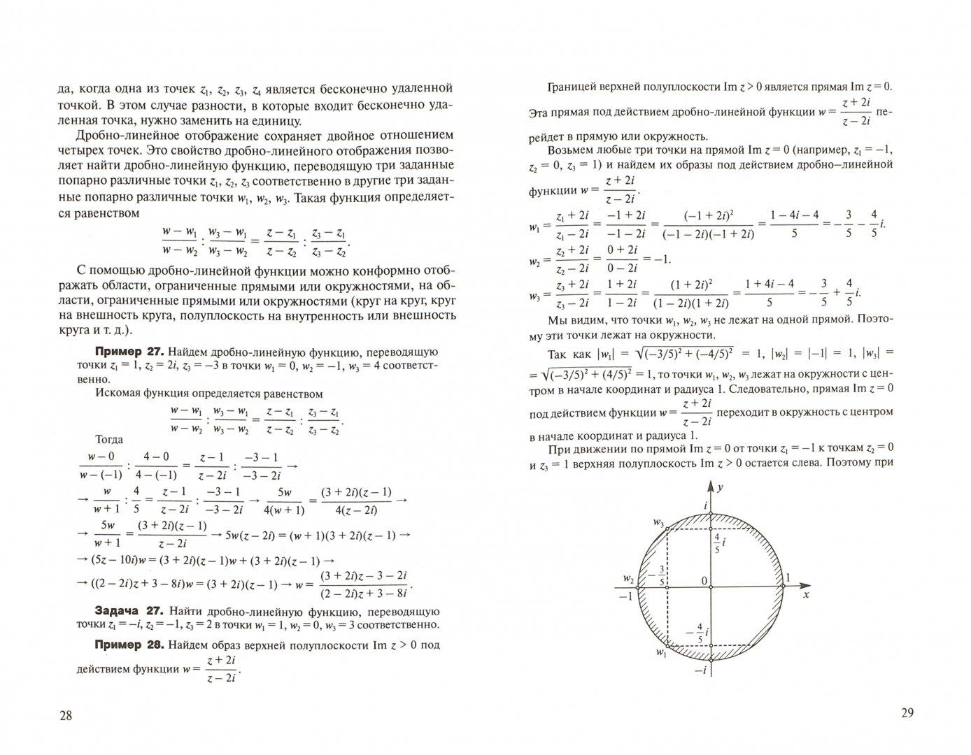 Иллюстрация 1 из 11 для Теория функций комплексного переменного: задачи и решения - Георгий Просветов | Лабиринт - книги. Источник: Лабиринт