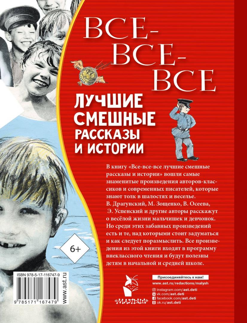 Иллюстрация 1 из 3 для Все-все-все лучшие смешные рассказы и истории - Зощенко, Голявкин, Драгунский | Лабиринт - книги. Источник: Лабиринт