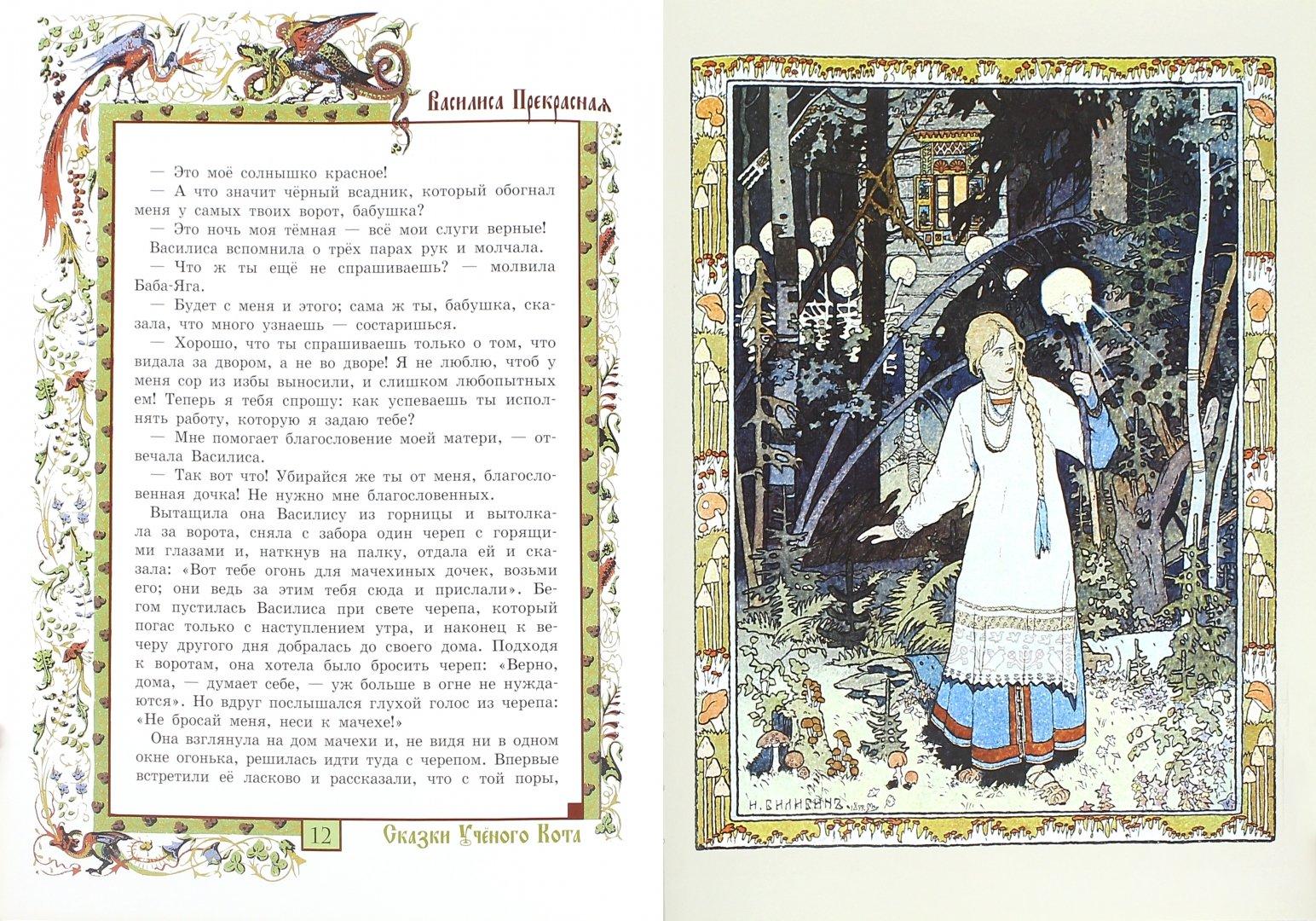 Иллюстрация 2 из 10 для Василиса Прекрасная, Марья Моревна | Лабиринт - книги. Источник: Лабиринт