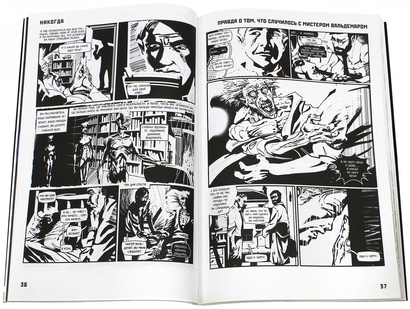 Иллюстрация 1 из 10 для Никогда - По, Корман, Уайтхед | Лабиринт - книги. Источник: Лабиринт